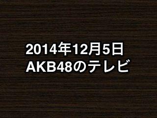 20141205tv000