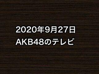 20200927tv000
