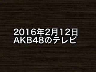 20160212tv000