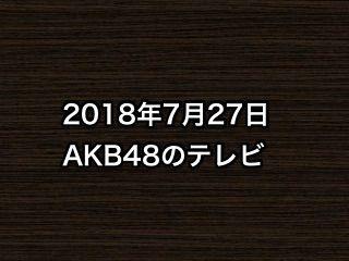 20180727tv000