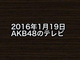 20160119tv000