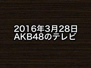 20160327tv000