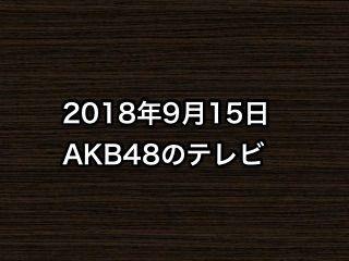 20180915tv000