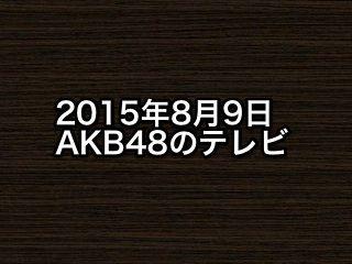 20150809tv000