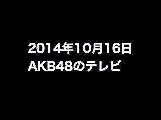 20141016tv000