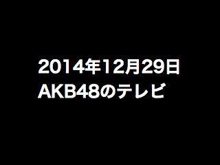 20141229tv000