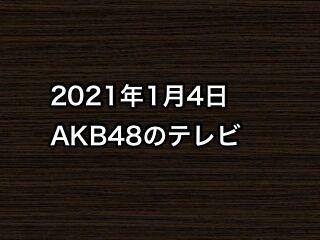 20210104tv000