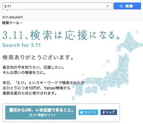 20160311kensaku002