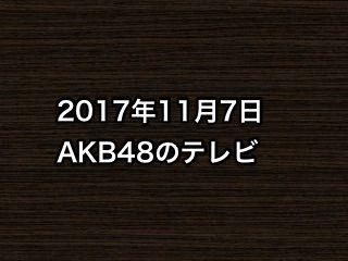 20171106tv007