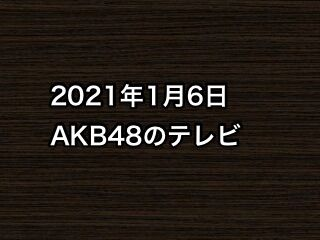 20210106tv000