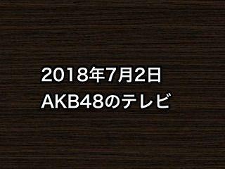 20180702tv000