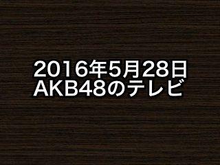 20160528tv001