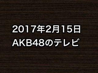 20170215tv000