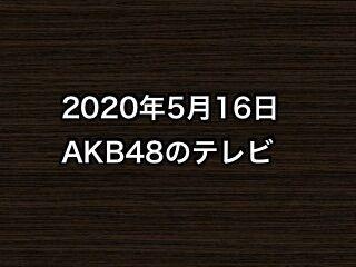 20200516tv000