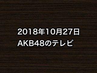 20181027tv000