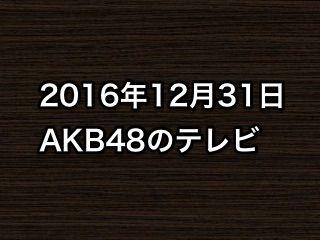 20161231tv000