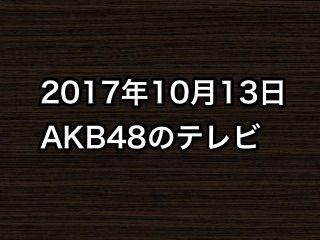 20171013tv000