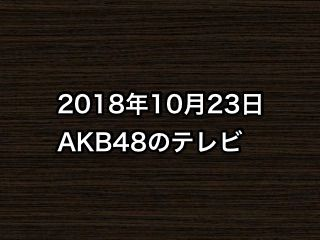 20181023tv000