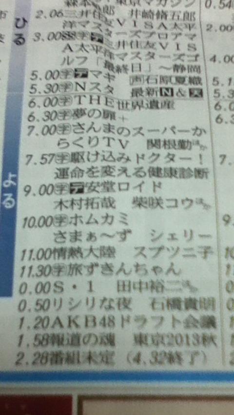 20131110sashihara002