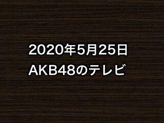 20200525tv000