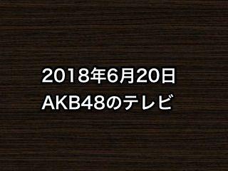 20180620tv000