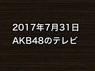 20170731tv000