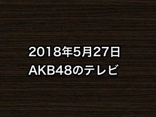 20180527tv000