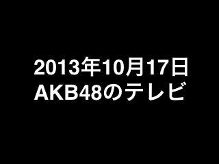 20131017tv000