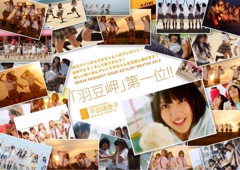 20121012hazumisaki001