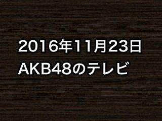 20161123tv000