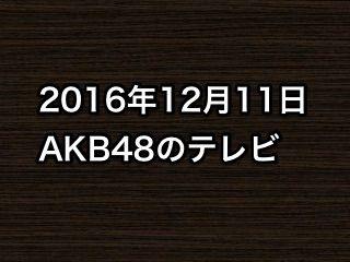 20161211tv000