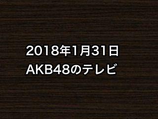 20180131tv000