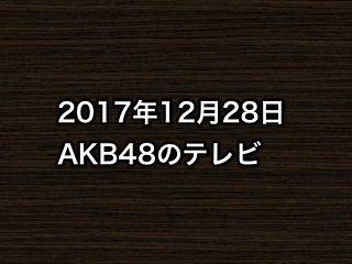 20171228tv000