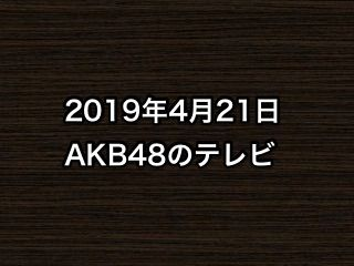 20190421tv000