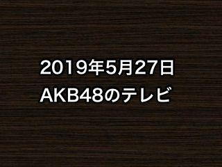 2019年5月27日のAKB48関連のテレビ