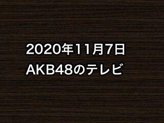 20201107tv000