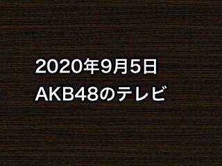 20200905tv000