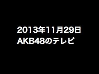 20131129tv000