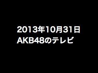 20131031tv000