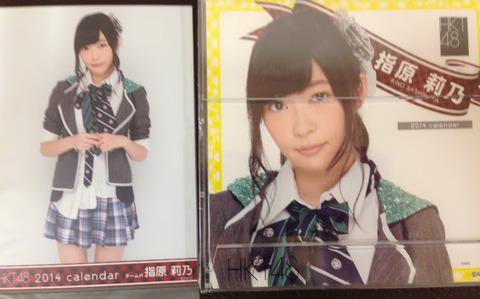 20131207sashihara001
