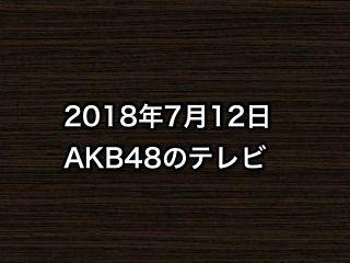 20180712tv000