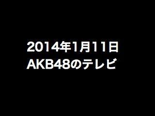 20140111tv000