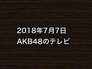 20180707tv000