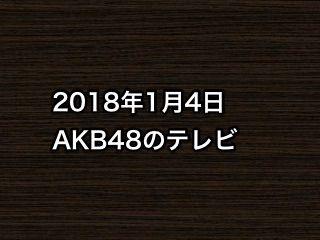 20180104tv000