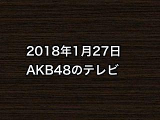 20180127tv000