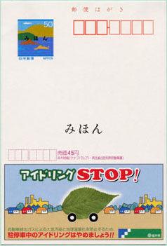20140901hagaki001