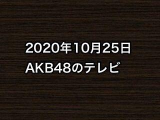 20201025tv000
