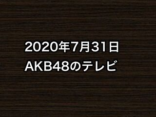 20200731tv000