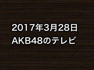 20170328tv000