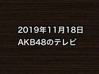 20191118tv000
